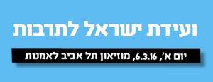 2016 ועידת ישראל לתרבות
